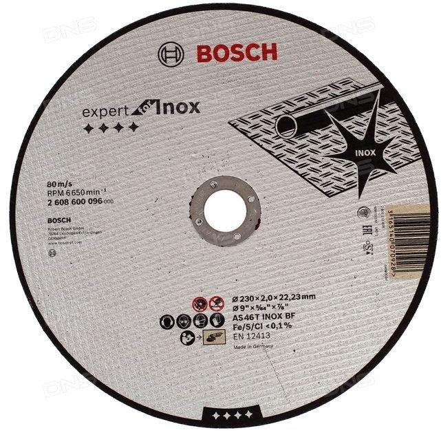 Диск отрезной Bosch 2608600096