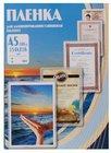 Пленка для ламинирования Office Kit PLP10620