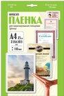 Пленка для ламинирования Office Kit LPA4100