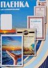 Пленка для ламинирования Office Kit PLP10209