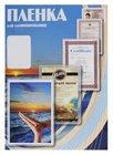 Пленка для ламинирования Office Kit PLP10618
