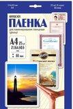 Пленка для ламинирования Office Kit LPA480