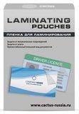 Плёнка для ламинирования Cactus CS-LPG6595100